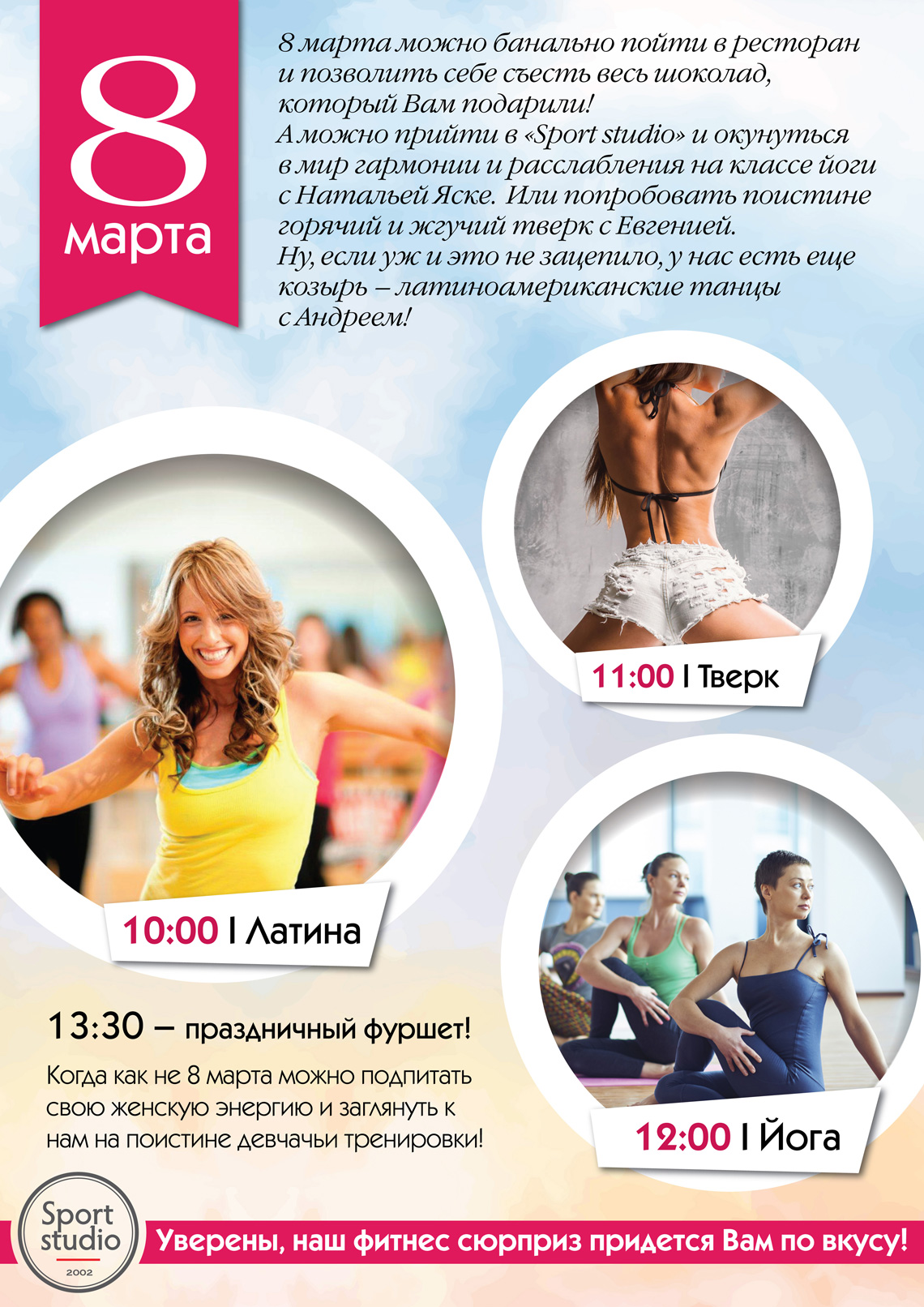"March 8 in the Fitness Club ""Sport studio"""