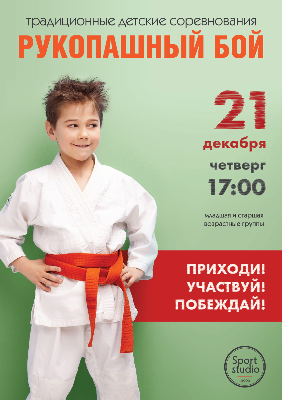 Hand-to-hand fighting tournament for the youngest sportsmen