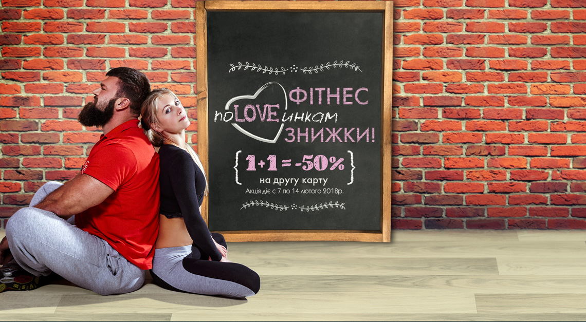 Discounts -50% on the occasion of Valentine's Day!