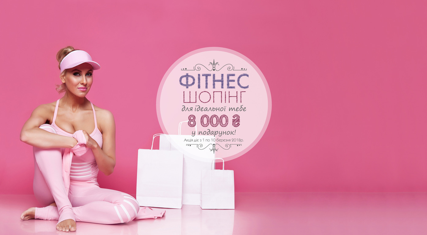 Give 8000 UAH for the perfect fitness shopping!