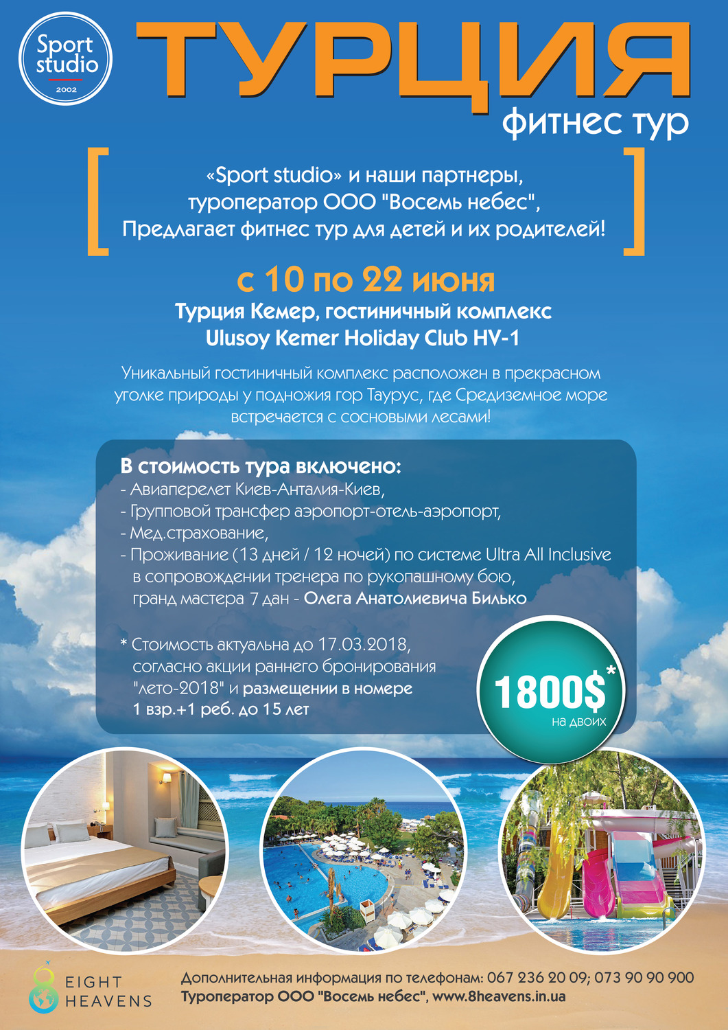 Fitness tour to Kemer with Sport Studio
